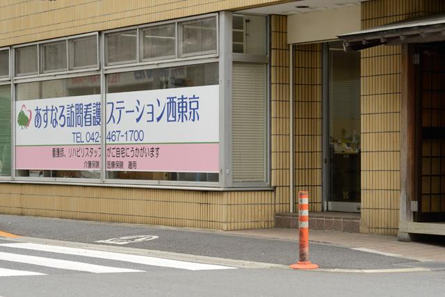 西東京ステーション外観
